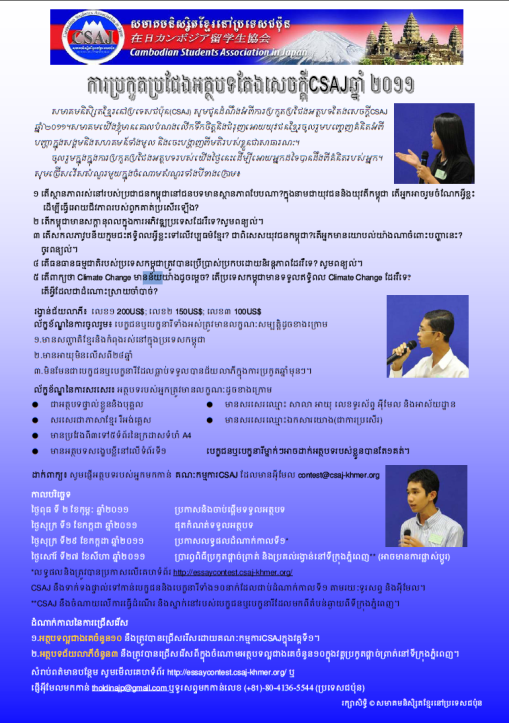 Google essay contest